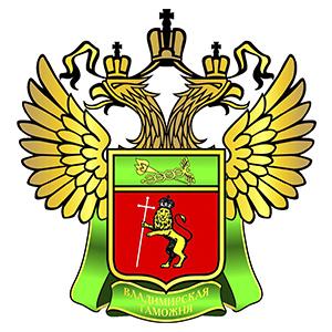 Владимирская таможня 300х300