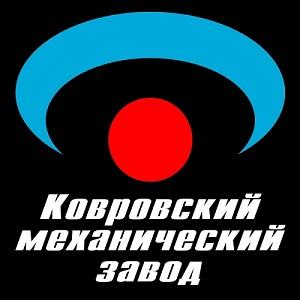 ОАО «Ковровский Механический Завод» 300х300