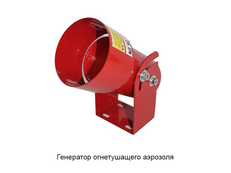 Аэрозольные системы (установки) пожаротушения: принцип действия, применение